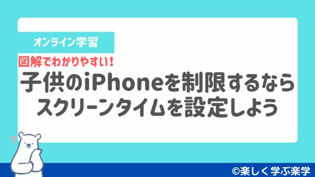 【図解でわかりやすい】子供のiPhoneを制限するならスクリーンタイムを設定しよう