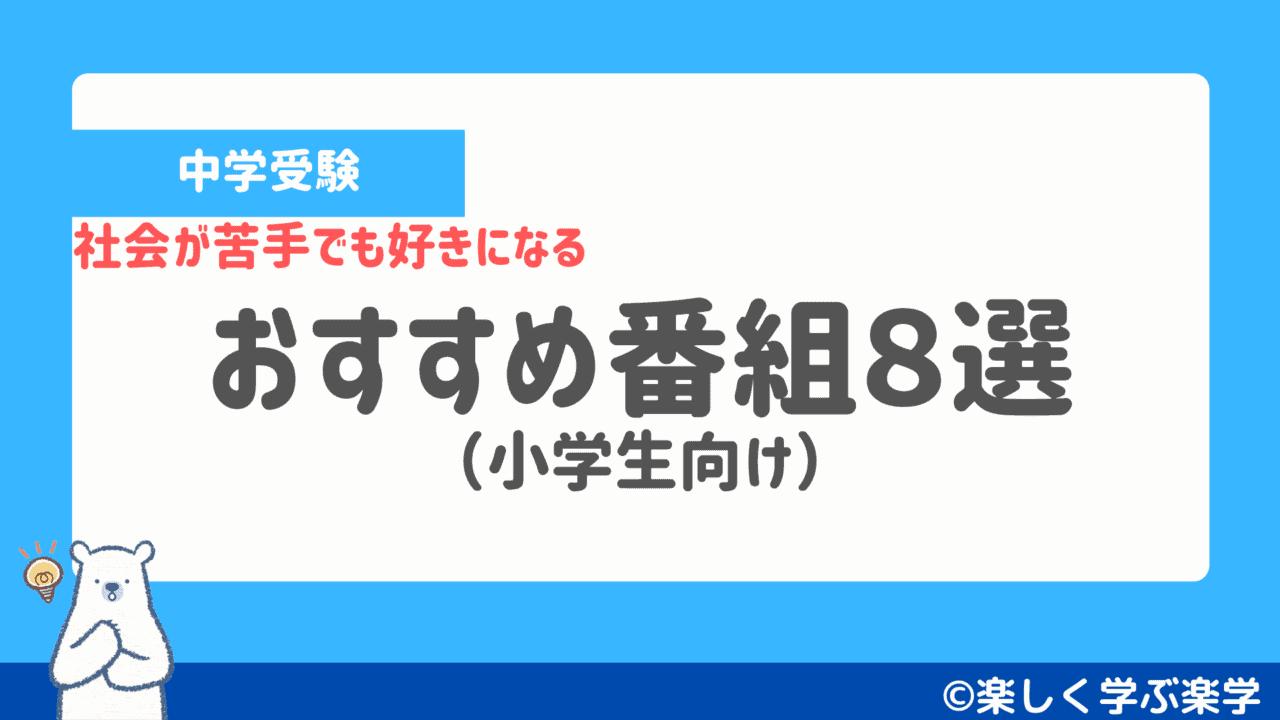 【中学受験】社会が苦手な子におすすめしたい番組・チャンネル8選