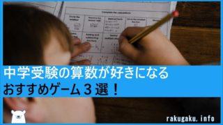 中学受験の算数が好きになるおすすめゲーム3選!