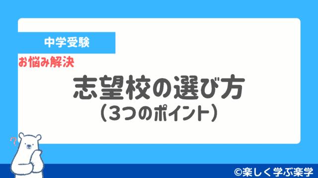 【中学受験】志望校の選び方【3つのポイント】