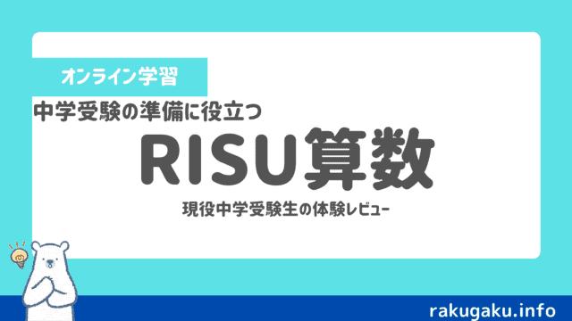 RISU算数は中学受験の準備におすすめ【現役受験生の体験レビュー】
