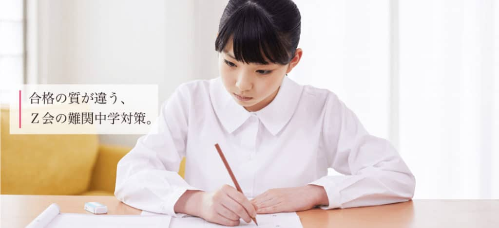 Z会中学受験コース