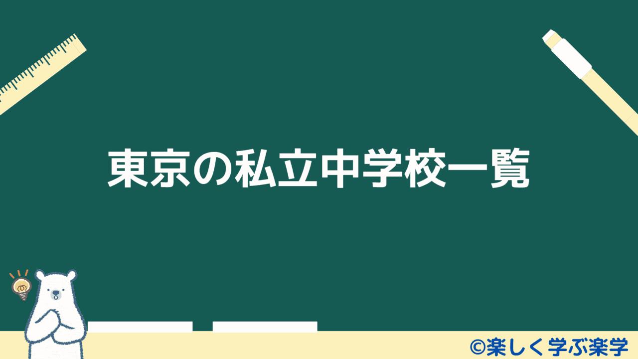 東京の私立中学校一覧