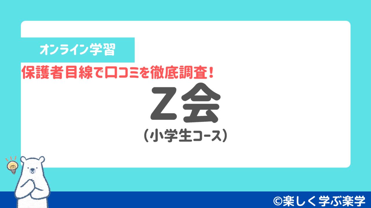 Z会の小学生コースの評判・口コミを徹底調査【こんな子供にオススメ】