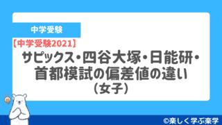 【中学受験2021】サピックス・四谷大塚・日能研・首都模試の偏差値の違い(女子)