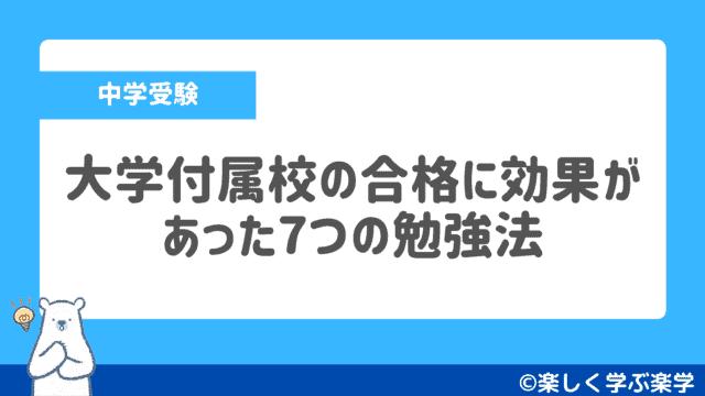 【中学受験】大学付属校の合格に効果があった7つの勉強法