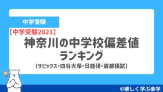 【中学受験2021】神奈川の中学校の偏差値ランキング(サピックス・四谷大塚・日能研・首都模試)