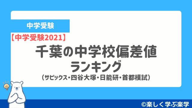 【中学受験2021】千葉の中学校の偏差値ランキング(サピックス・四谷大塚・日能研・首都模試)