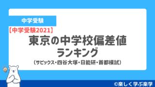 【中学受験2021】東京の中学校の偏差値ランキング(サピックス・四谷大塚・日能研・首都模試)