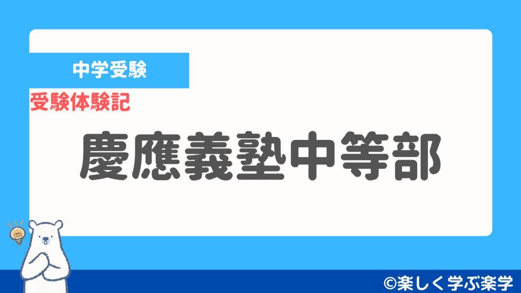 「慶應中等部」受験体験記!