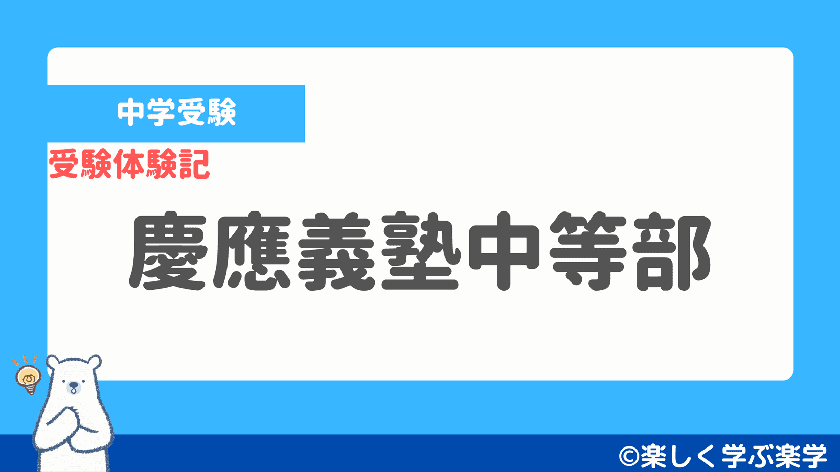 大学 慶應 発表 義塾 合格