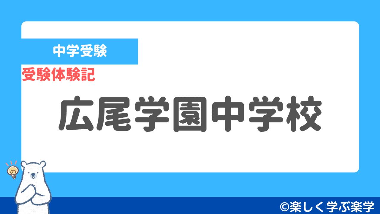 「広尾学園中学校」受験体験記!
