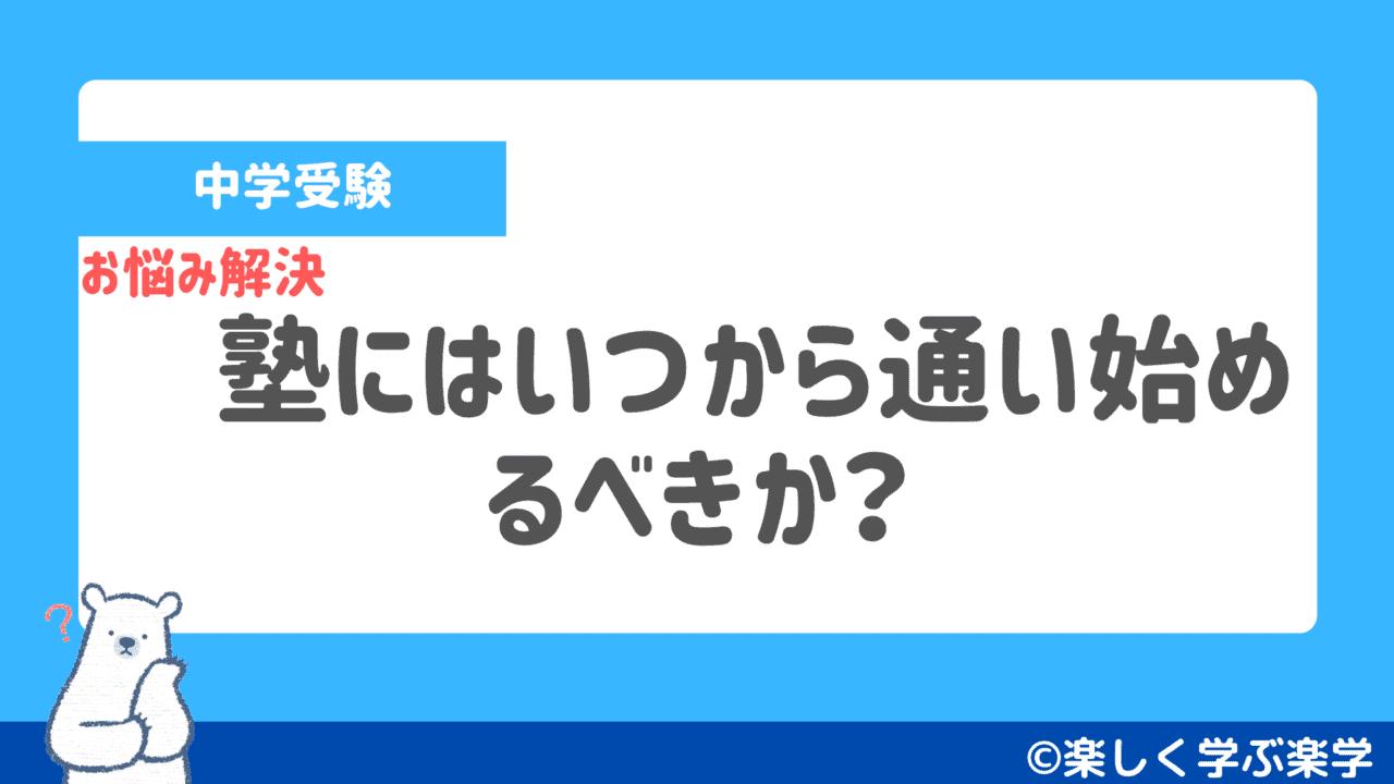 【中学受験】塾にはいつから通い始めるべきか?
