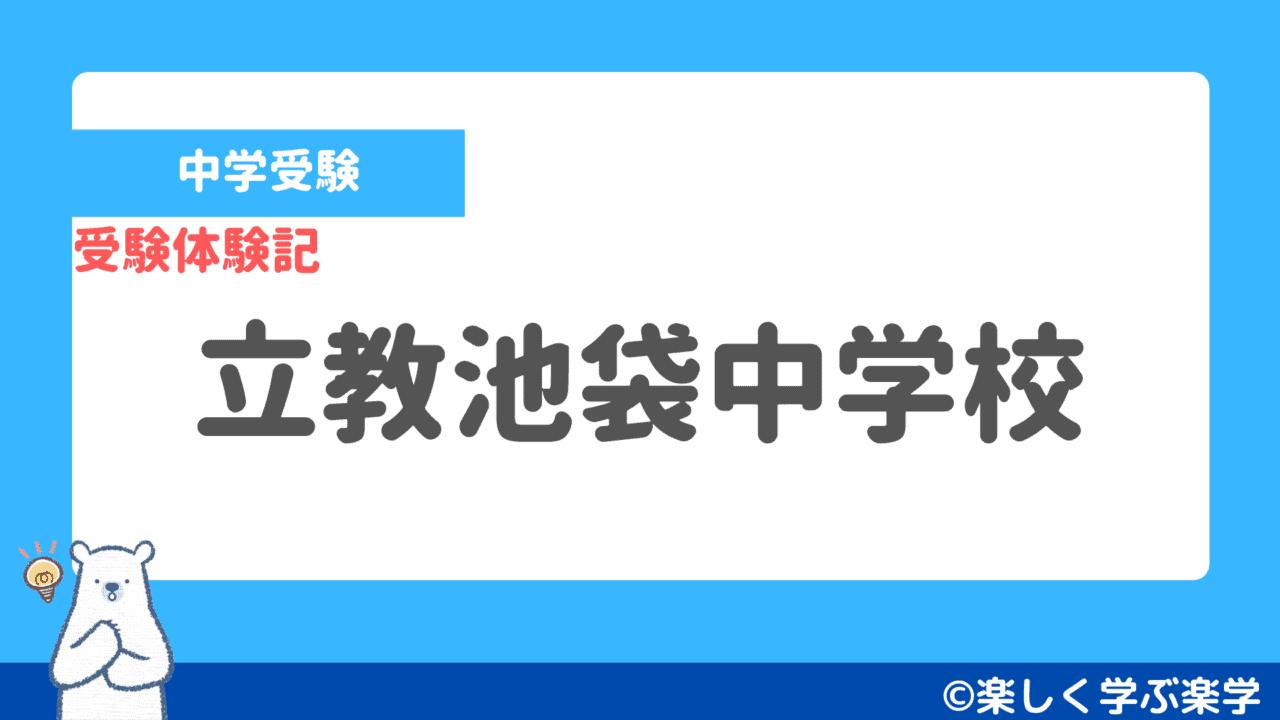 「立教池袋中学校」受験体験記!