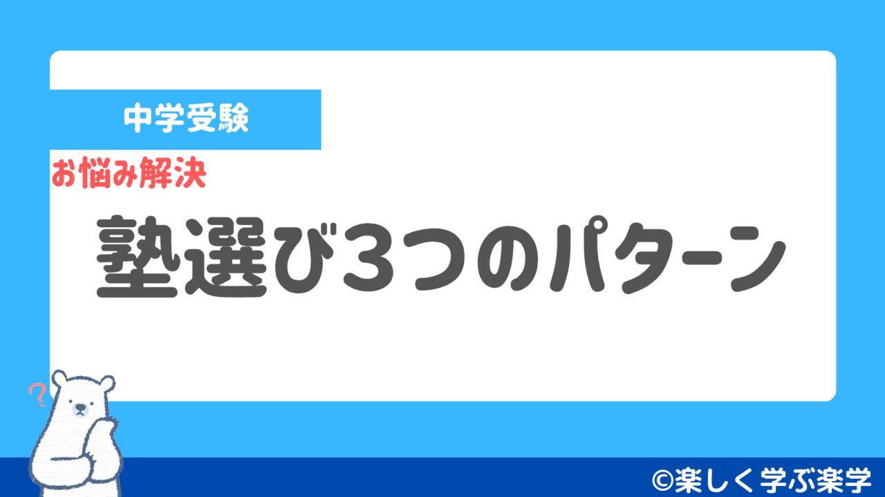 【中学受験】塾選び3つのパターン