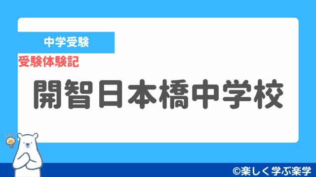 「開智日本橋中学校」受験体験記!