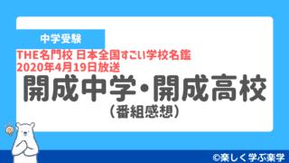 【感想】開成中学・開成高校_THE名門校 日本全国すごい学校名鑑(2020年4月19日放送)