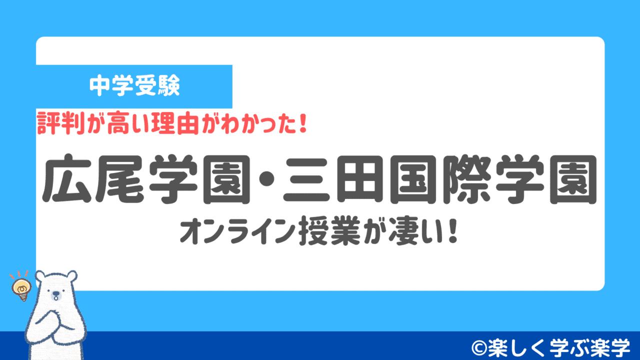広尾学園と三田国際学園のオンライン授業が凄い!評判が高い理由がわかりました