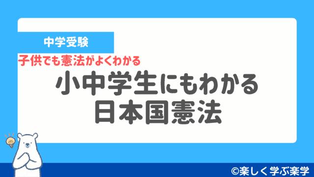 子供でも憲法がよくわかる【小中学生にもわかる日本国憲法】