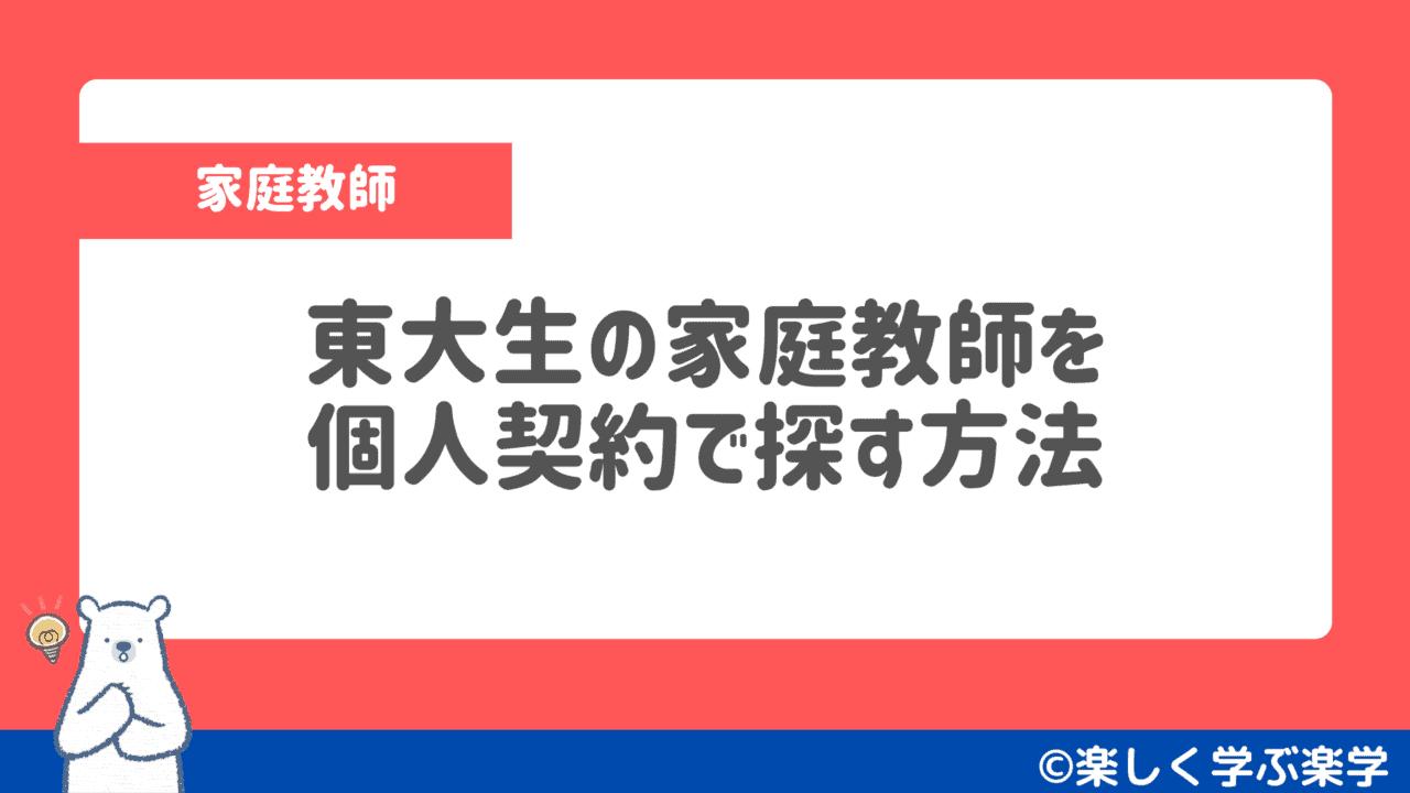 東大生の家庭教師を個人契約で探す方法【個人でマッチング】