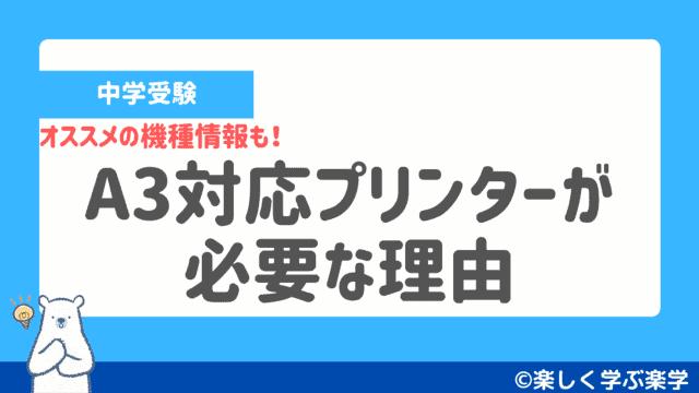 【中学受験】A3対応プリンターが必要な理由とオススメの機種