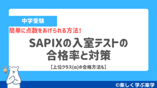SAPIXの入室テストの合格率と対策【簡単に点数をあげられる方法】