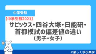 【偏差値の違い】サピックス・四谷大塚・日能研・首都模試【中学受験2021】