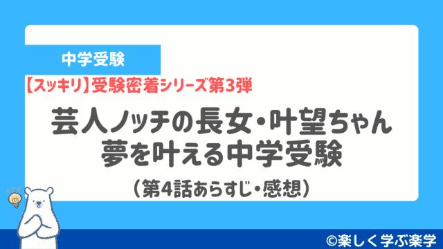 スッキリ受験密着シリーズ「芸人ノッチの娘・かなみちゃん」第4話【受験戦略変更】