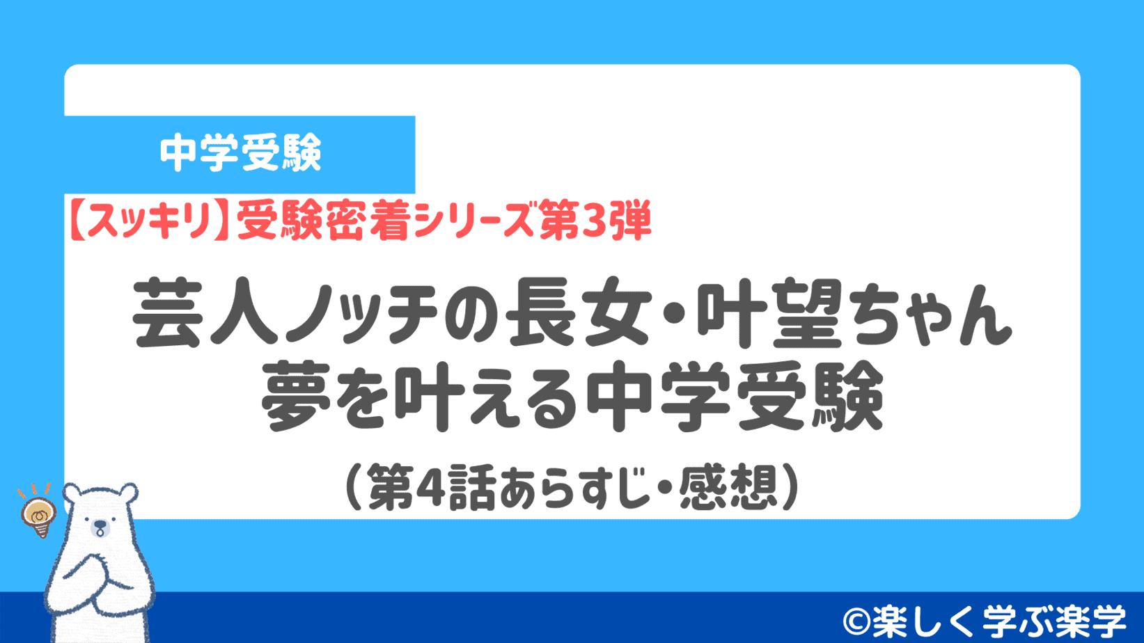 スッキリ ちゃん み 休み と 水卜麻美アナ「スッキリ」卒業報告、4月~ZIP!