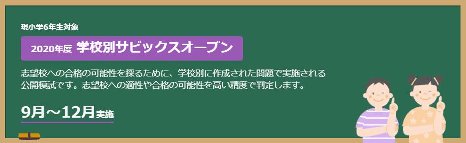 学校別サピックスオープン