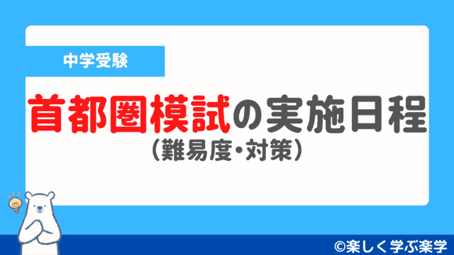 首都圏模試の実施日程(難易度・対策)