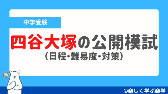 【四谷大塚】公開模試の日程と対策(合不合判定・公立中高一貫校・学校別判定)