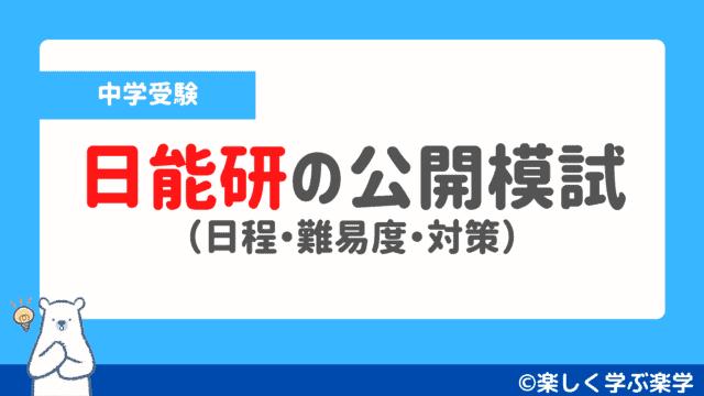 【日能研】全国公開模試の日程と難易度・対策