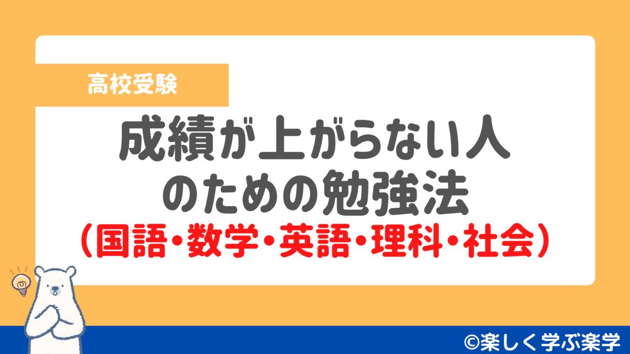 【高校受験】成績が上がらない人のための勉強法(国語・数学・英語・理科・社会)