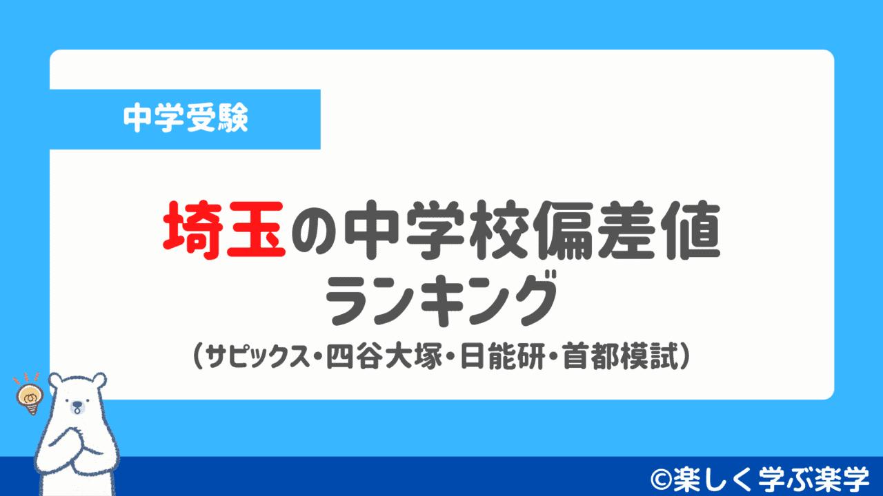 埼玉の中学校偏差値ランキング(サピックス・四谷大塚・日能研・首都模試)