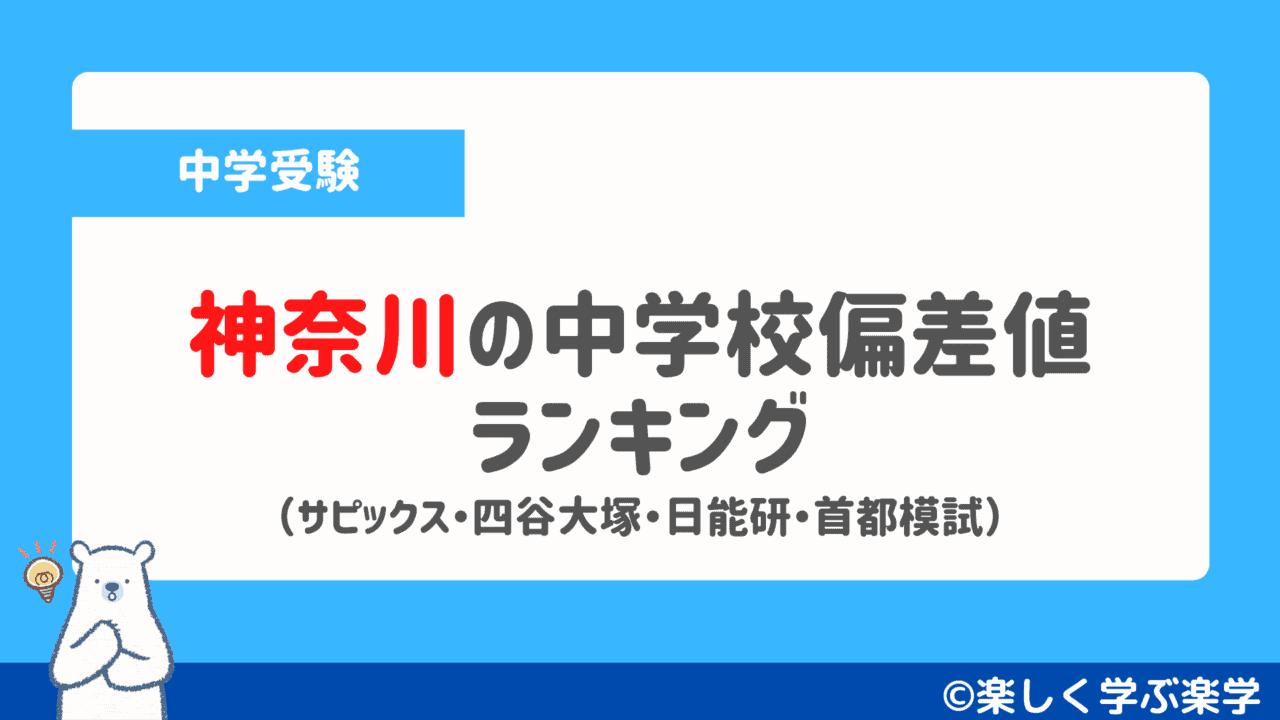 神奈川の中学校偏差値ランキング(サピックス・四谷大塚・日能研・首都模試)