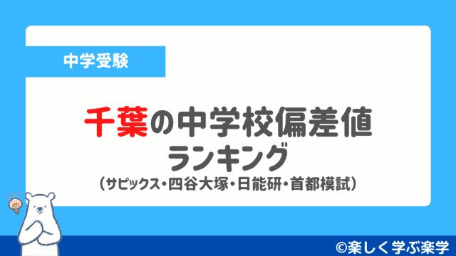 千葉の中学校偏差値ランキング(サピックス・四谷大塚・日能研・首都模試)