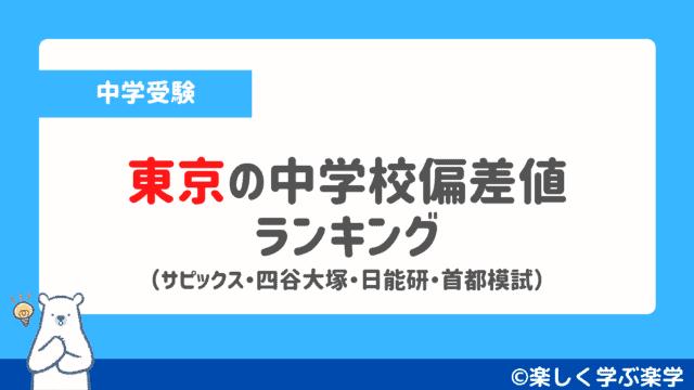 東京の中学校偏差値ランキング(サピックス・四谷大塚・日能研・首都模試)