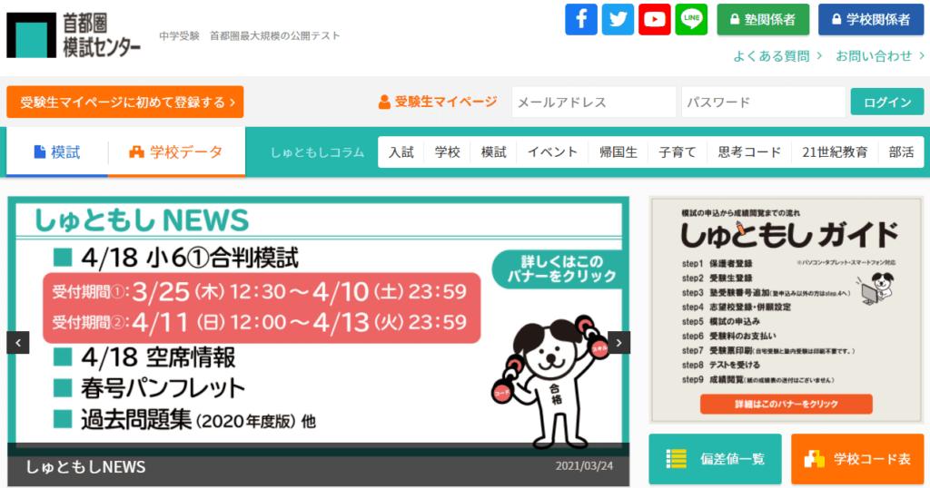 【首都圏模試】公開模試の日程