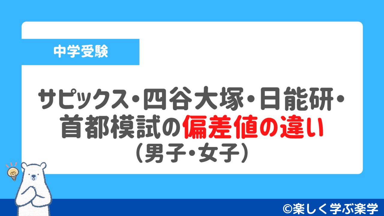 【中学受験】中学校偏差値の違い(サピックス・四谷大塚・日能研・首都模試)