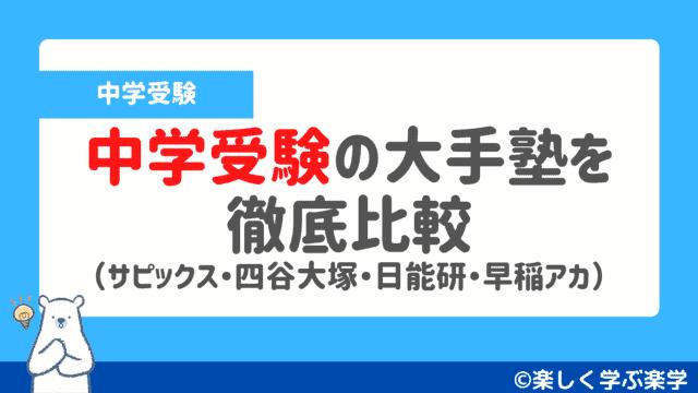 中学受験の大手塾を徹底比較(サピックス・四谷大塚・日能研・早稲アカ)