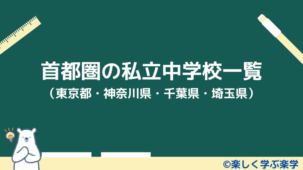 【中学受験】首都圏の私立中学校一覧