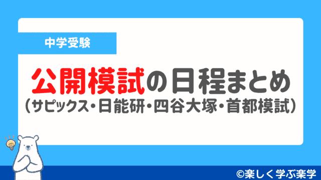 【中学受験2022】公開模試の日程まとめ(サピックス・日能研・四谷大塚・首都模試)