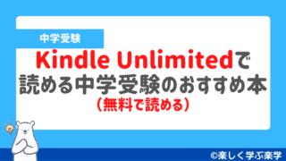 【無料】Kindle Unlimitedで読める中学受験のおすすめ本
