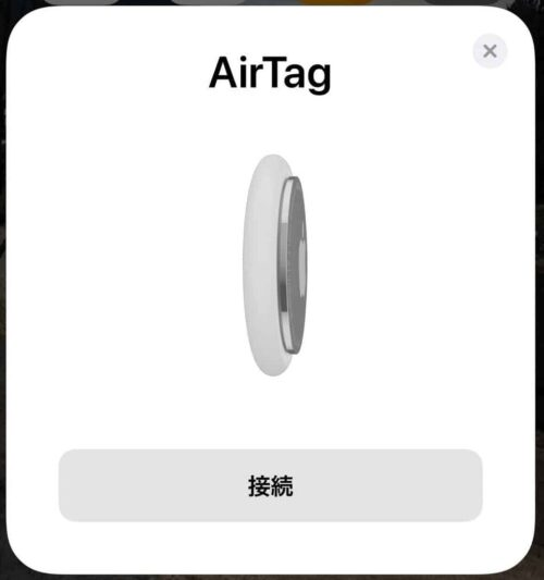AirTagを近づける