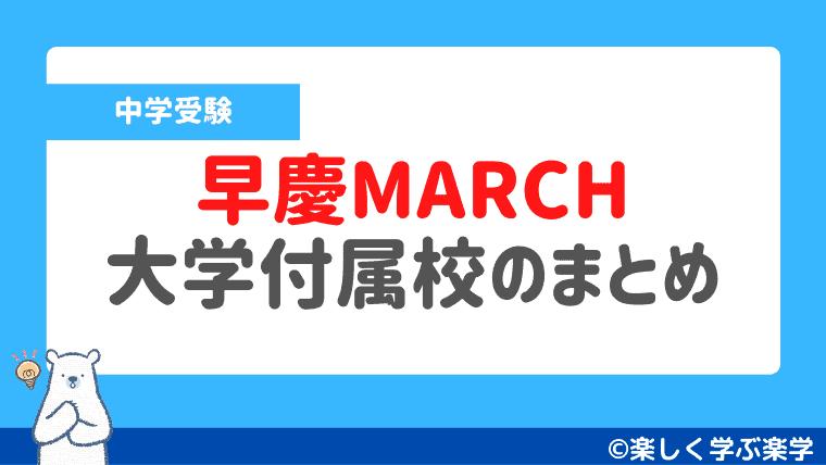 早慶MARCH大学付属校のまとめ