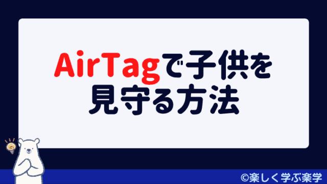AirTagで子供を見守る方法【子ども用GPSとの比較】