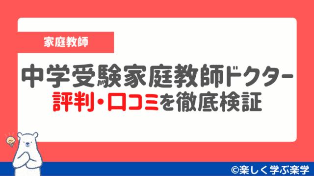 中学受験家庭教師ドクターの評判・口コミ