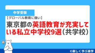 東京都の英語教育が充実している私立中学校(共学校)