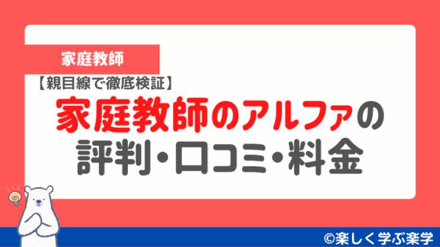 家庭教師のアルファの評判・口コミ・料金【親目線で徹底検証】